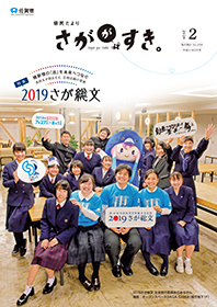 February, 2019 issue cover