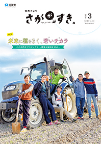 March, 2019 issue cover