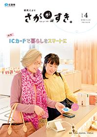 April, 2019 (Heisei 31) issue cover