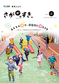 February, 2018 issue cover
