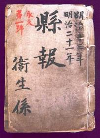 Prefectural report of the Meiji period