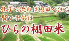 hiranono Tanada