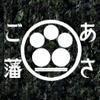 asago藩