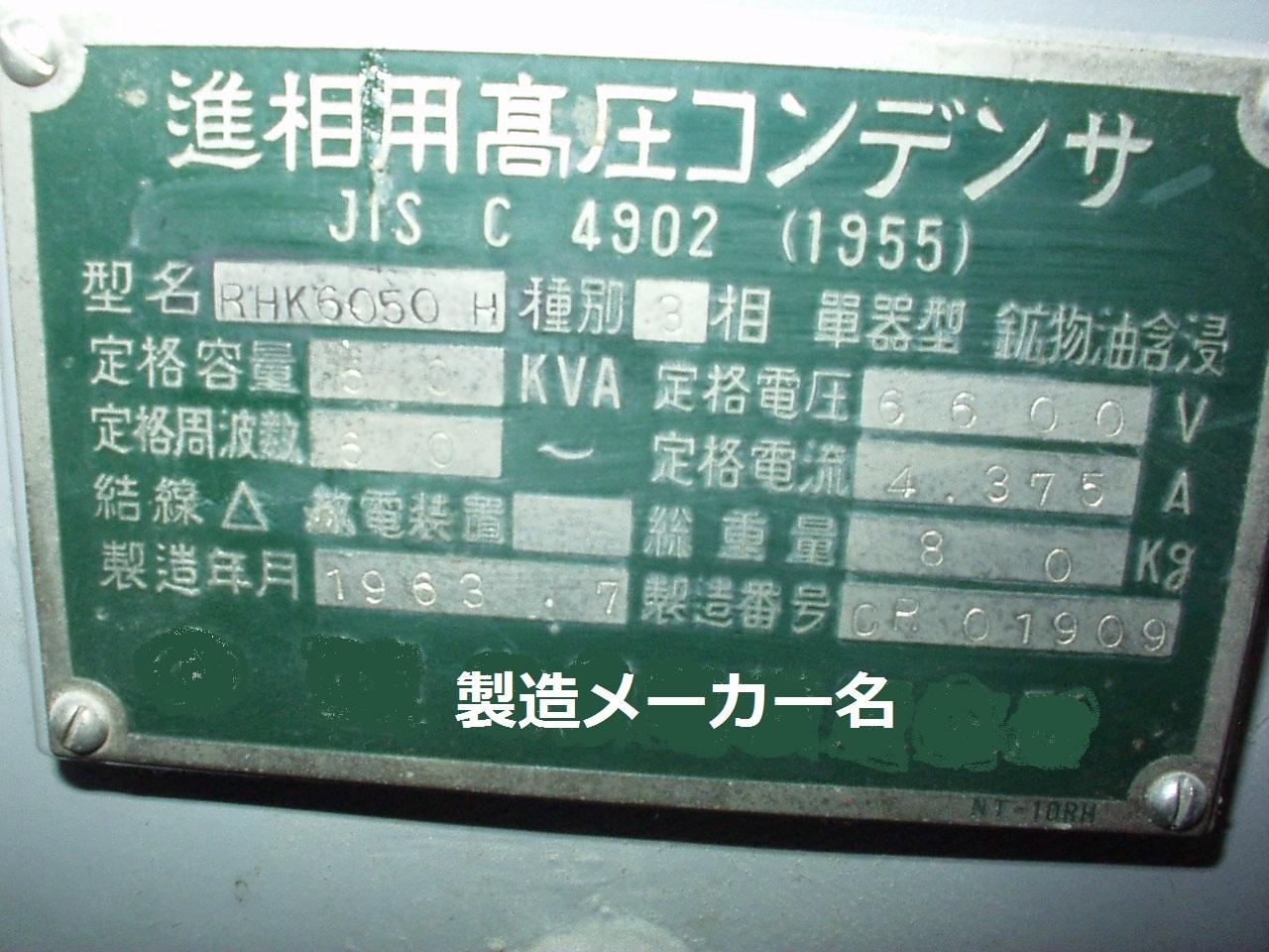 高压电容器的名牌