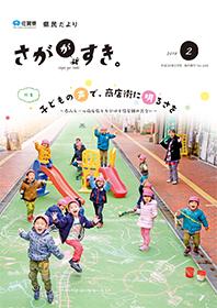 2018年县民dayori 2月号封面
