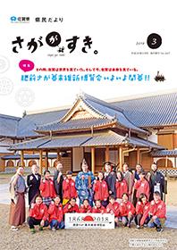 2018年縣民dayori 3月號封面