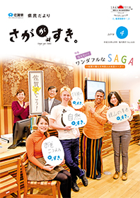 News from 2018 citizen of the prefecture April issue cover