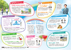 April, 2018 issue prefectural government topics