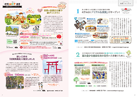 April, 2018 issue prefectural government topics, local HOT communication