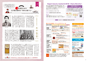 April, 2018 issue information open space, Saga late Tokugawa period revolution biography