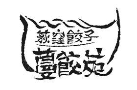 蔓餃苑标识
