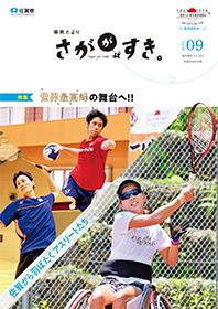 September, 2018 issue cover