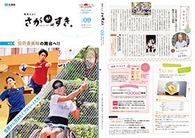 September, 2018 issue cover, back cover