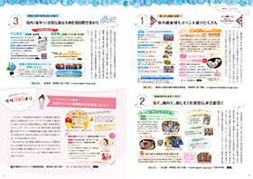 September, 2018 issue prefectural government topics, local HOT communication