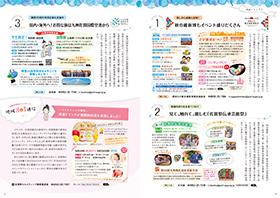 2018年9月号县行政话题,地区HOT通信