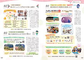 Prefectural government topics