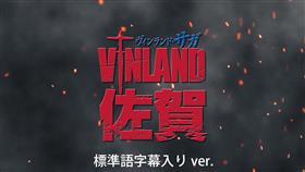协作PV标准语字幕Ver.