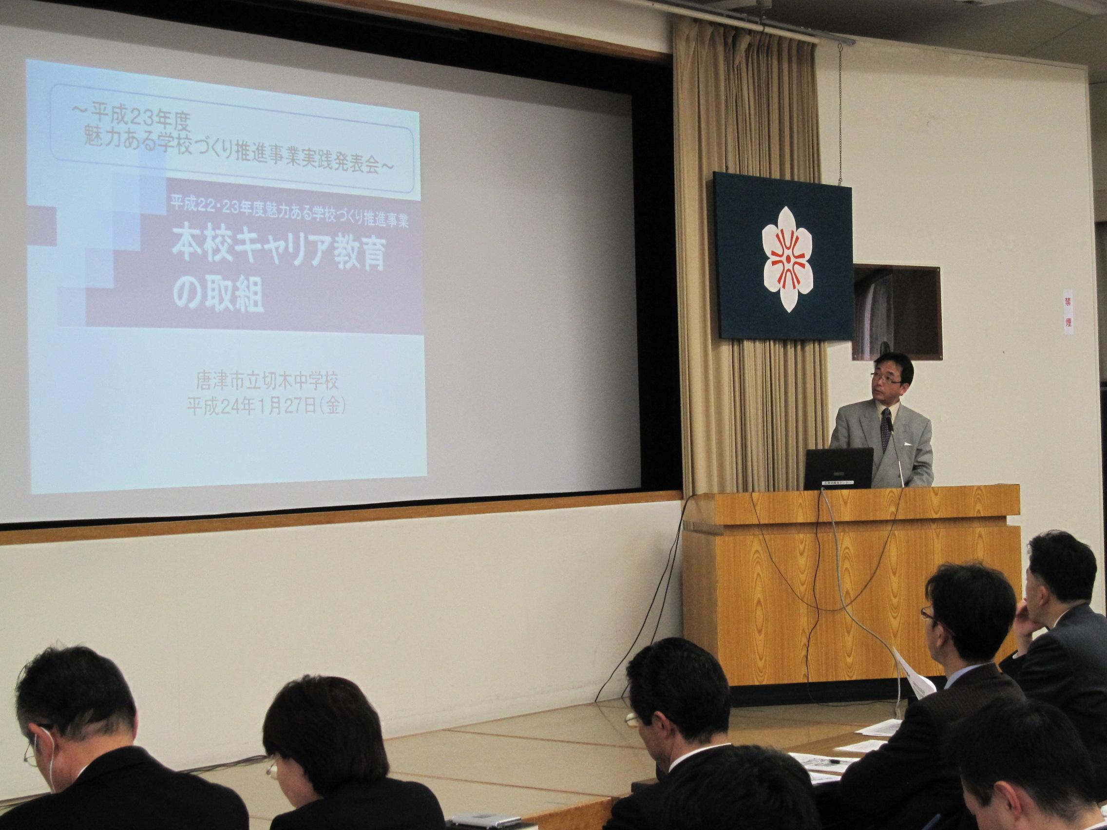 사진:실천 발표의 모습(기리고 중학교)