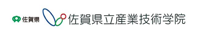 佐贺县产业技术学院
