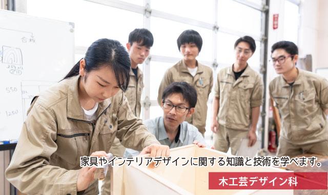 木工藝設計科