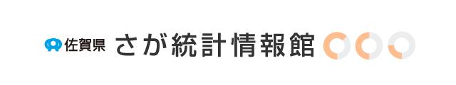 사가현 사가 통계 정보관(스마트폰판)